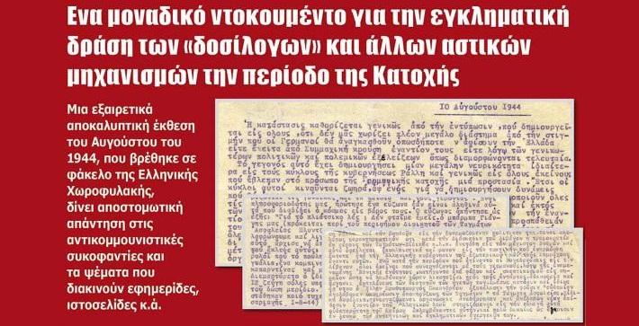 tagma-asfaleias-1944-06
