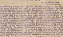 tagma-asfaleias-1944
