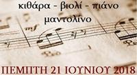 ΟΡΦΕΑΣ-ΜΟΥΣΙΚΗ ΣΧΟΛΗ - ΚΑΛΟΚΑΙΡΙ 2018 2