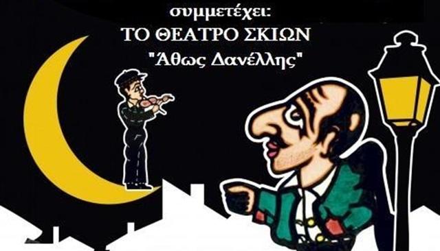 ΠΑΙΔΙΚΟ ΧΟΡΕΥΤΙΚΟ - ΑΦΙΣΑ 2018