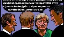 123.Συμφωνία για μεταναστευτικό με φύκια για μεταξωτές κορδέλες