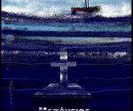 58.Μεσόγειος