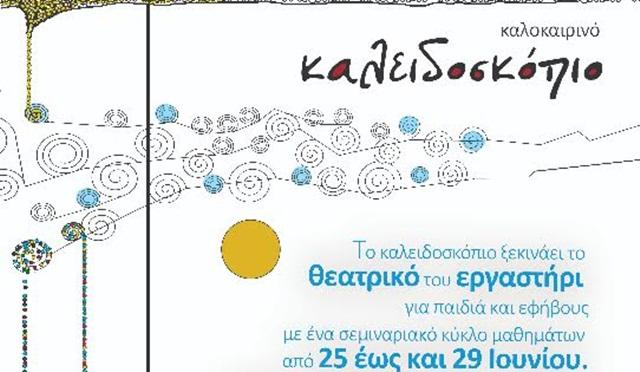 kaleidoskopio
