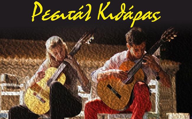 resital_kitharas