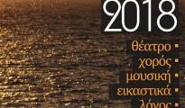 ΤΡΙΠΤΥΧΟ ΚΑΛΟΚΑΙΡΙΟΥ