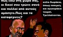 124.Τουρσί και Μοσκοβισί
