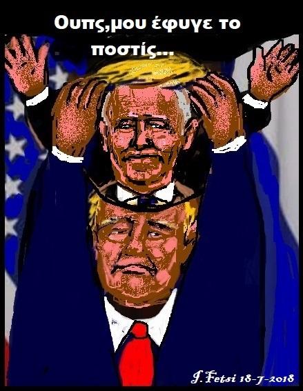 126.Από τη συνάντηση Τραμπ-Πούτιν