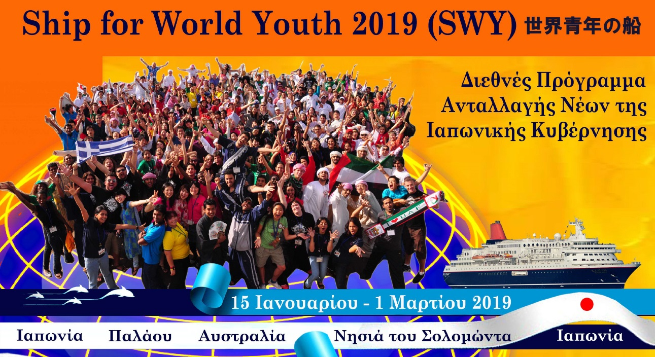 Ship for World Youth
