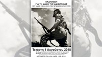 afisa-maxh-amfiloxias 2