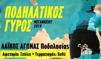dimos meganisiou podilatikoi agwnes 2018 afisa