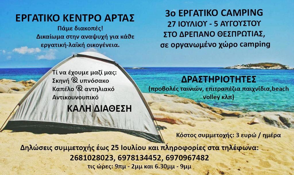 ergatiko_camping