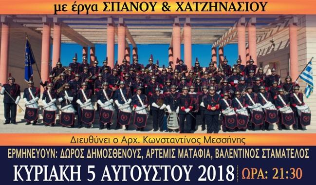 synavlia_filarmonikis