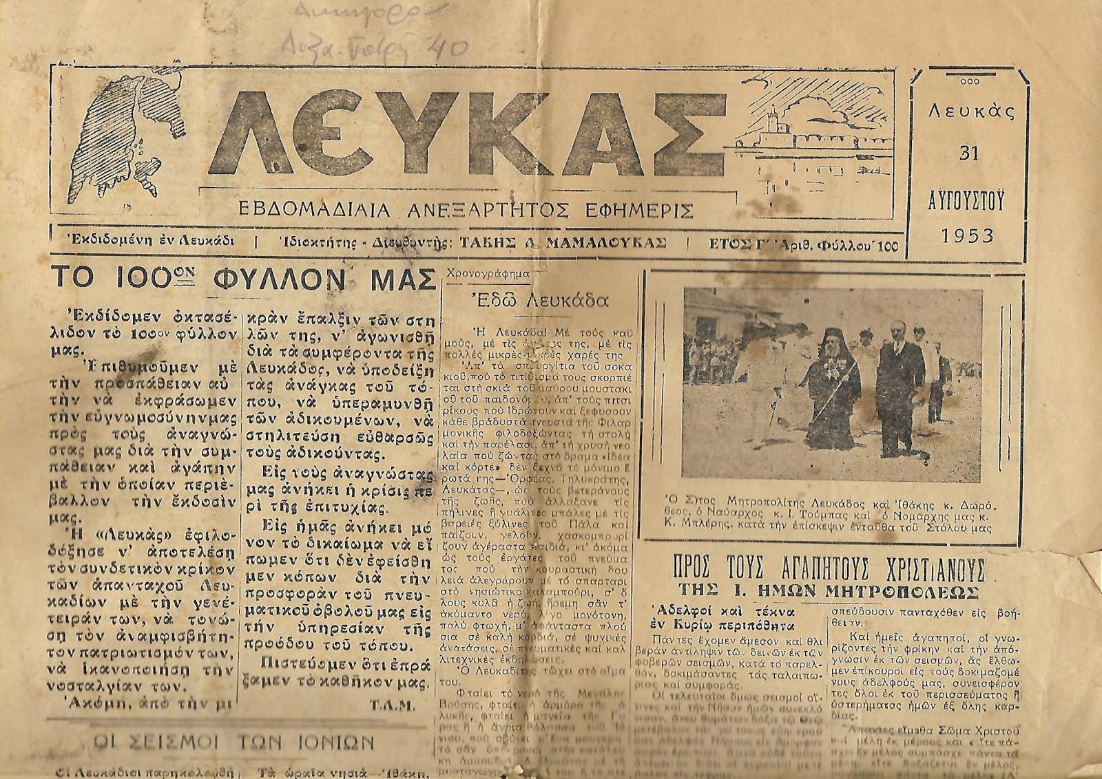 ΛΕΥΚΑΣ 31 08 1953