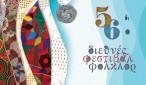 56_festival_folklor