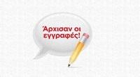 arxisan_oi_eggrafes 2