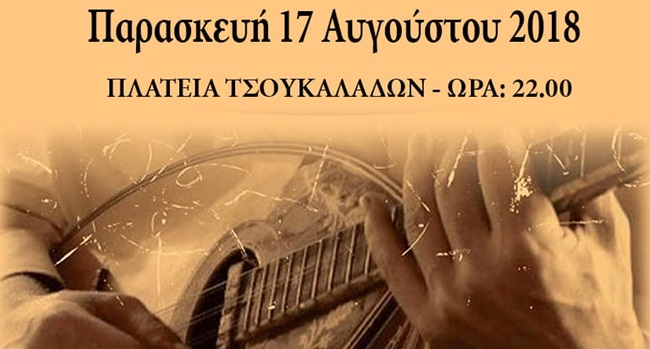 laiki_vradia_tsoukalades