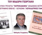 vivlia_thodori_georgaki 1