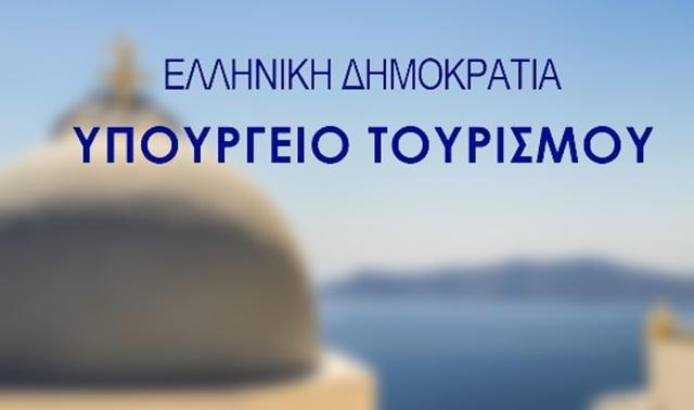 Αποτέλεσμα εικόνας για Υπουργείο Τουρισμού: Η ΠΥΤ Κέρκυρας δε μεταφέρεται στα Ιωάννινα