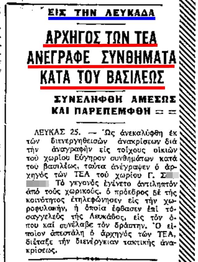 Makedonia_26_8_1965