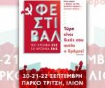 festival_KNE