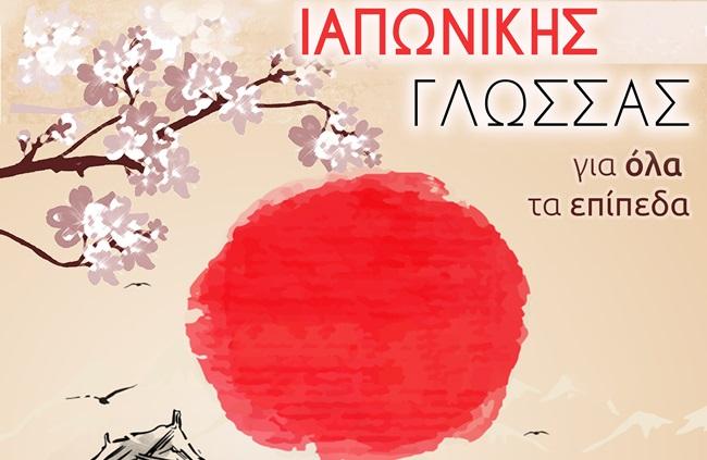 iaponika sept 2018 web-1