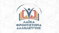 laika-frontisthria-allhleggyhs 2