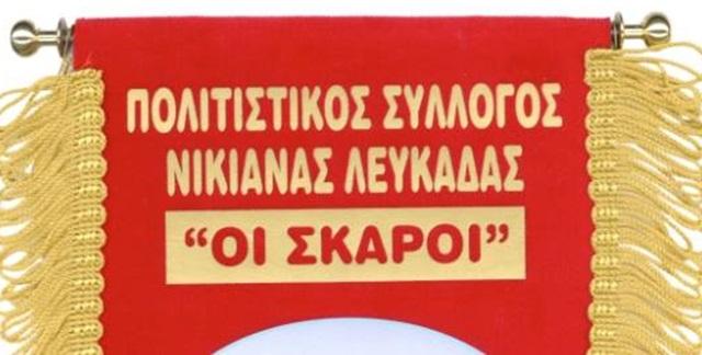 sn_skaroi