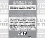 10-10-2018-afisa-swmateiou-sklavenith1