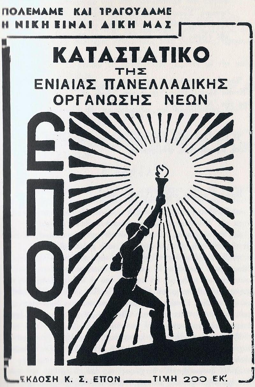 800px-EPON-1943