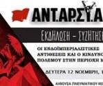 ANTARSYA_ekdilosi 2