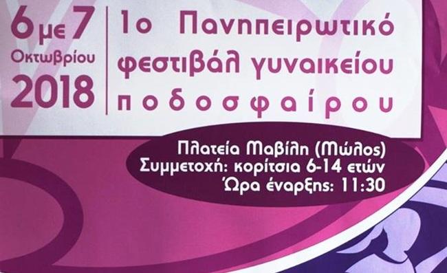 festival_gynaikeiou_podosfairou