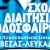 sxoli_diaitisias