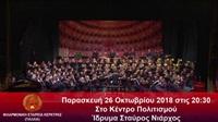 synaylia-mpadas-kentro-politismoy-stayros-niarxos 2