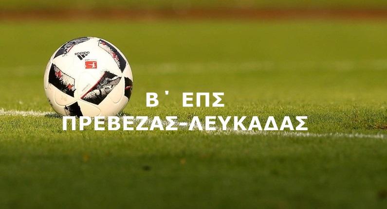 B_EPS_Prevezas_Lefkadas