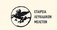 etaireia_lefkadikon_meleton 2