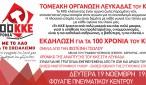 invitation-100y-KKE