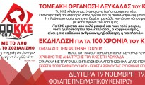 invitation-100y-KKE