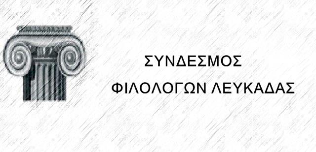 syndesmos-filologon