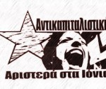antikapitalistiki-aristera-sta-ionia