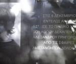 grhgoropoylos-plaka