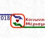 koinoniko_merisma_2018