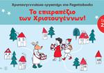 xristougenniatiki-giorti-2018-event-cover 2