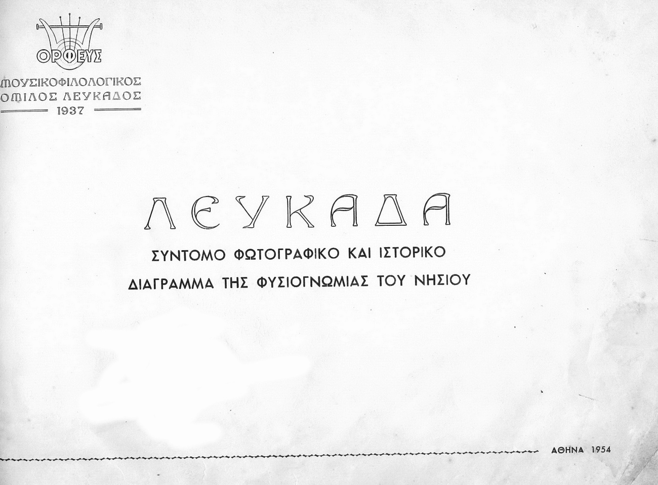2_orfeas_Lefkada
