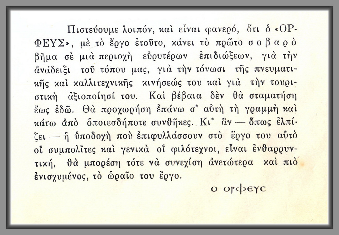 3_orfeas_Lefkada