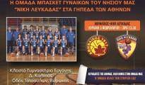 Athinaikos_niki
