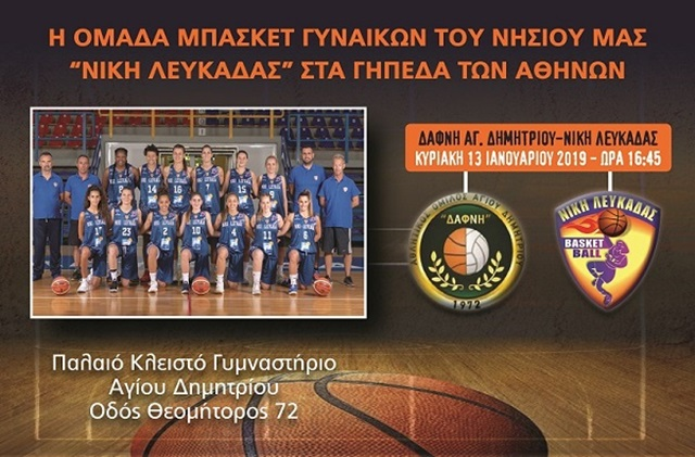 Fb_ATHINA_NIKH_ΑΓ.ΔΗΜΗΤΡΙΟΣ