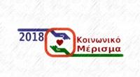 koinoniko_merisma_2018 2
