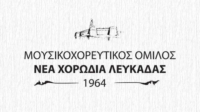 logo_Nea_Xorodia