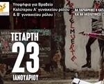 orfeas kinimatografiki lesxi poster tainias - Copy 2