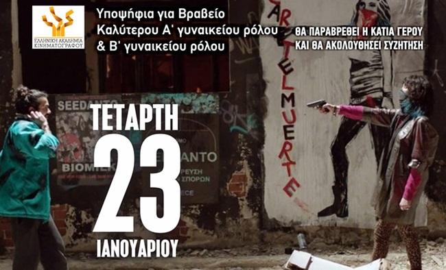 orfeas kinimatografiki lesxi poster tainias - Copy